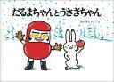 だるまちゃんとうさぎちゃん (こどものとも絵本) [ 加古里子 ]