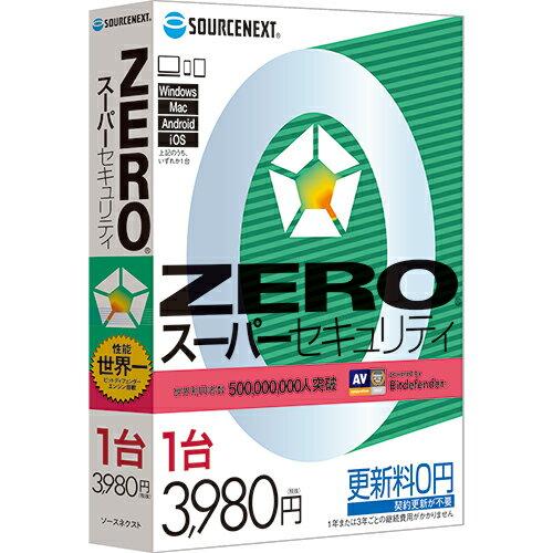 ZERO スーパーセキュリティ 1台用 4OS