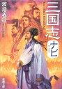 楽天ブックスで買える「三国志ナビ (新潮文庫) [ 渡辺義浩 ]」の画像です。価格は637円になります。
