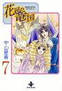 花冠の竜の国(7) [ 中山星香 ] - 楽天ブックス