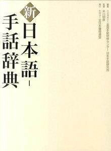 【送料無料】新日本語-手話辞典