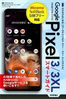 ゼロからはじめるGoogle Pixel 3/3 XLスマートガイド