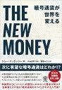 THE NEW MONEY暗号通貨が世界を変える [ ジョー・マッケンジー ]