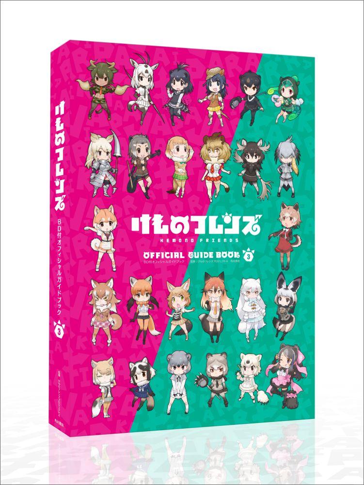 けものフレンズBD付オフィシャルガイドブック (3)画像