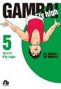 ガンバ!Fly high(5) (その他) [ 森末 慎二 ]