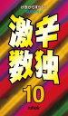 【送料無料】激辛数独(10)