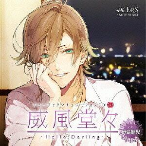 ミュージックシチュエーションCD vol.3 威風堂々 〜Hello,Darling〜 ACTORS ANOTHER SIDE CV野島健児画像