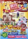 東京ディズニーランド&シー裏技ガイド(2021) ビジュアル