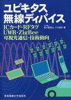 ユビキタス無線ディバイス ICカード・RFタグ・UWB・ZigBee・可視光 [ 根日屋英之 ]