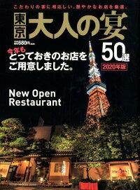 東京 大人の宴50選 2020年版