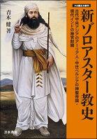 新ゾロアスター教史(刀水歴史全書99)