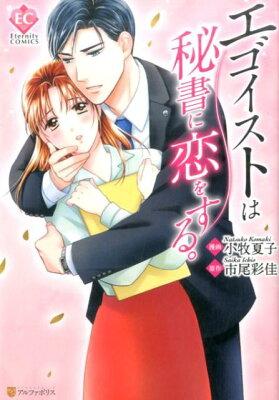 エゴイストは秘書に恋をする。  著:小牧夏子