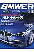 【送料無料】BMWER(vol.18)