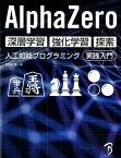 AlphaZero 深層学習・強化学習・探索 人工知能プログラミング実践入門 [ 布留川 英一 ]