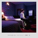 きみに会いたいーDance with you- (初回限定映像盤 CD+DVD+ブックレット) [ 高橋一生 ]