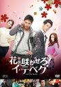 【楽天ブックスなら送料無料】花を咲かせろ!イ・テベク DVD-BOX1 [ チン・グ ]