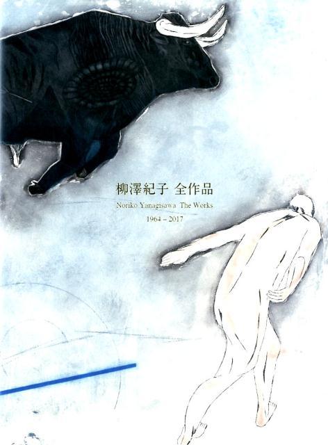 柳澤紀子全作品1964-2017 [ 柳澤紀子 ]