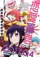 恋愛暴君 第6巻【Blu-ray】