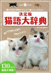 【楽天ブックスならいつでも送料無料】猫語大辞典決定版 [ 今泉忠明 ]