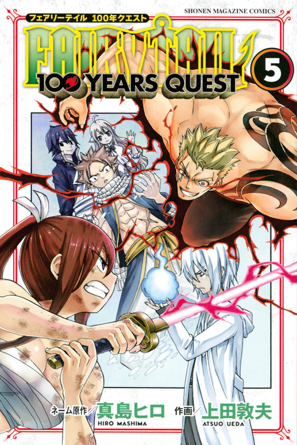 FAIRY TAIL 100 YEARS QUEST(5)画像