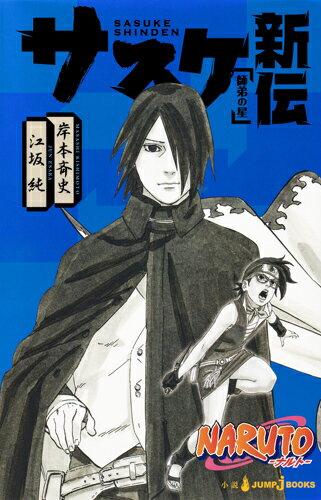 日本の小説, 著者名・か行 NARUTO- JUMP jBOOKS NARUTO-