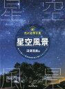 夜の絶景写真星空風景編 誰でも美しい星空風景写真が撮れるようになる [ 沼澤茂美 ]