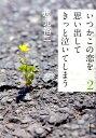 いつかこの恋を思い出してきっと泣いてしまう(2) [ 坂元裕二 ] - 楽天ブックス