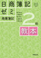 日商簿記ゼミ2級商業簿記 教本