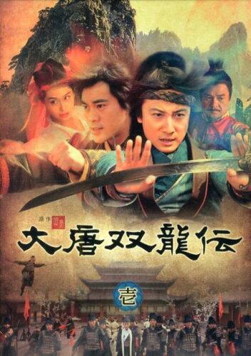 DVD>大唐双龍伝DVD-BOXセット(1) [ 黄易 ]