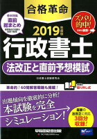 2019年度版 合格革命 行政書士 法改正と直前予想模試