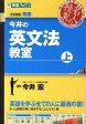 今井の英文法教室(上) 大学受験英語 (東進ブックス) [ 今井宏 ]