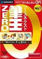 筆王ZERO CD&DVD