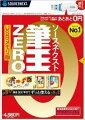 筆王ZERO USBメモリ版