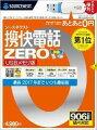 携快電話ZERO USBメモリ版