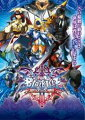 BLAZBLUE CONTINUUM SHIFT 通常版 Xbox360版