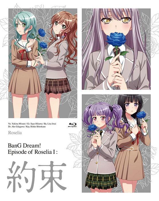 劇場版「BanG Dream! Episode of Roselia 1:約束」【Blu-ray】