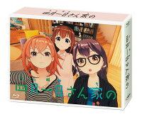 四月一日さん家の Blu-ray BOX【Blu-ray】