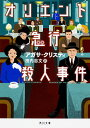 オリエント急行殺人事件 (角川文庫) [ アガサ・クリスティ ]
