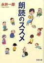 朗読のススメ (新潮文庫) [ 永井 一郎 ]