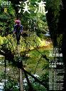 渓流(2017夏) 雨がやんだら釣りに行こう (別冊つり人)