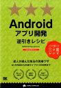 【楽天ブックスならいつでも送料無料】Androidアプリ開発逆引きレシピ [ Re:Kayo-System ]