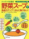 ハーバード大学式「野菜スープ」で免疫力アップ!がんに負けない