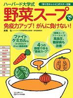 ハーバード大学式「野菜スープ」で免疫力アップ!がんに負けない!」