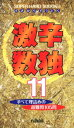 【送料無料】激辛数独(11)