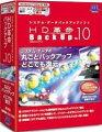 HD革命/BackUp Ver.10
