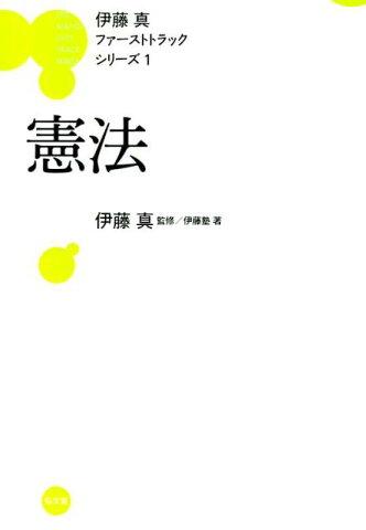 憲法 (伊藤真ファーストトラックシリーズ) [ 伊藤塾 ]