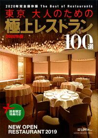 東京 大人のための極上レストラン 2020年版