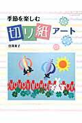 【バーゲン本】季節を楽しむ切り紙アート