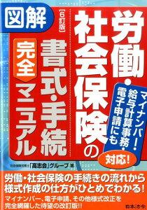 図解労働・社会保険の書式・手続完全マニュアル6訂版 [ 高志会 ]