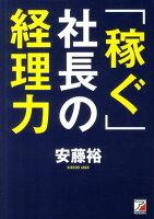 【バーゲン本】稼ぐ社長の経理力